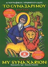 9789609455022: My Synaxarion 3 - March (Orthodox Coloring Books)