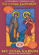 9789609455039: My Synaxarion 4 - April (Orthodox Coloring Books)