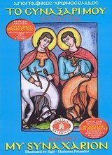9789609455077: My Synaxarion 8 - August (Orthodox Coloring Books)