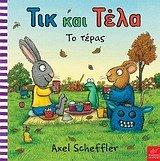 9789609527385: tik kai tela: to teras / τικ και τέλα: το τέρας