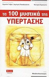 9789609550185: ta 100 mystika tis ypertasis / τα 100 μυστικά της υπέρτασης