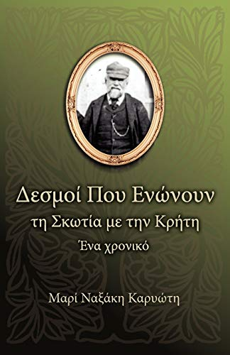 Greek Edition: Marie Naxaki Karioti