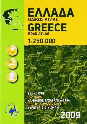 9789609824958: Greece Road Atlas: ANAV.A.05