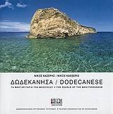 Dodecanese - The Pearls of the Mediterranean: Nikos Kasseris