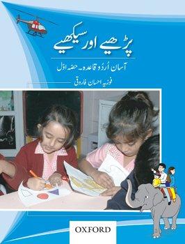 9789611770243: Parhiay aur Seekhiay Book 1