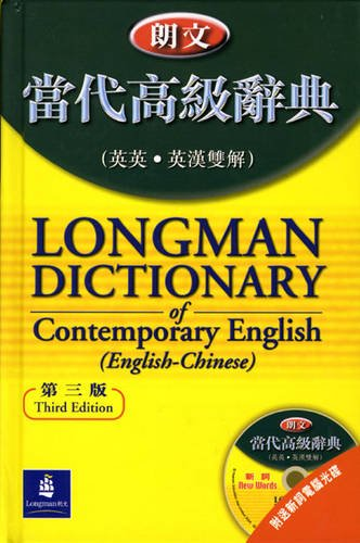 9789620052712: Longman Dictionary of Contemporary English (English-Chinese) 3rd Edition