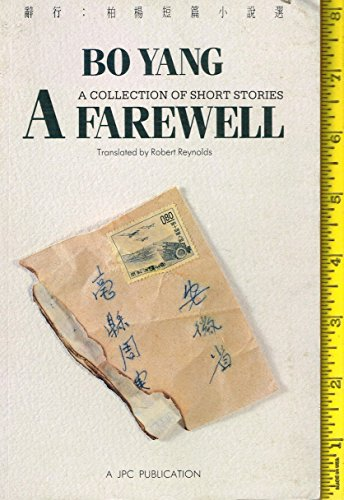 A Farewell, a Collection of Short Stories,: Bo Yang