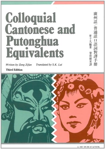 9789620408960: Colloquial Cantonese and Putonghua Equivalents (Taiwanese Chinese, English and Cantonese Edition)