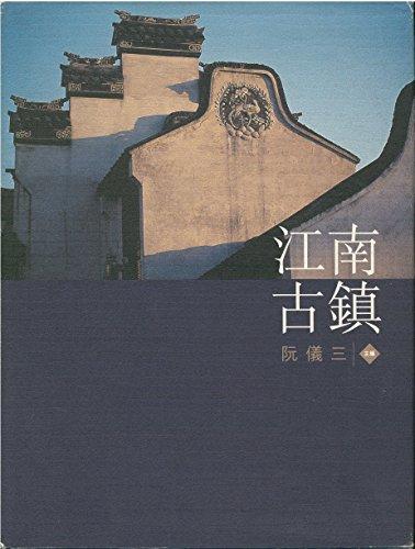 Jiang Nan Gu Zhen: Ruan Yisan zhu bian