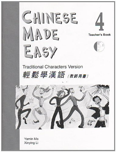 9789620426339: CHINESE MADE EASY TEACHER'S MANUAL 4 -TRADITIONAL (English and Chinese Edition)