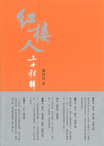 9789620428043: 30 Honglou people interpret(Chinese Edition)