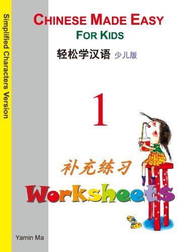 9789620428050: Chinese Made Easy for Kids Worksheets (English and Chinese Edition)