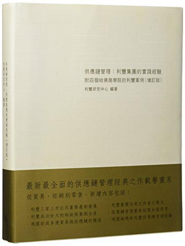 9789620428517: Supply chain management: the practical experience of the Li & Fung Group (updated version)(Chinese Edition)
