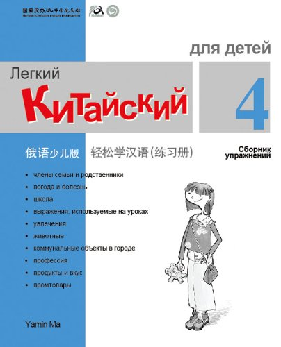 9789620429767: Chinese Made Easy for Kids Workbook 4 Russian Edition (Chinese Edition)