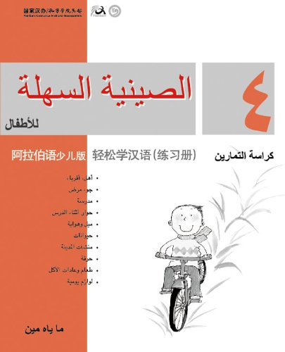 9789620429842: Chinese Made Easy for Kids Workbook 4 Arabic Edition (Chinese Edition)