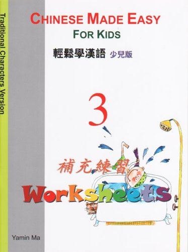 9789620432156: Chinese Made Easy for Kids Vol. 3 Worksheets - Traditional (English and Chinese Edition)