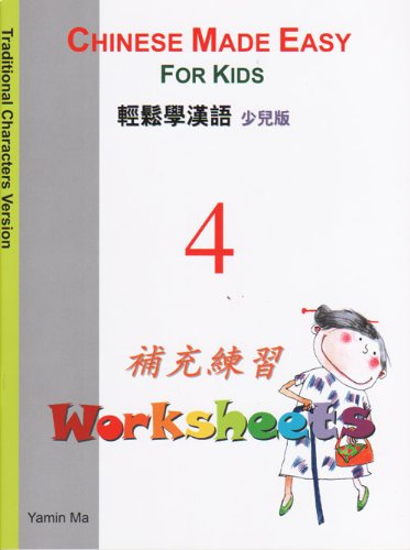 9789620432163: Chinese Made Easy for Kids Vol. 4 Worksheets - Traditional (English and Chinese Edition)