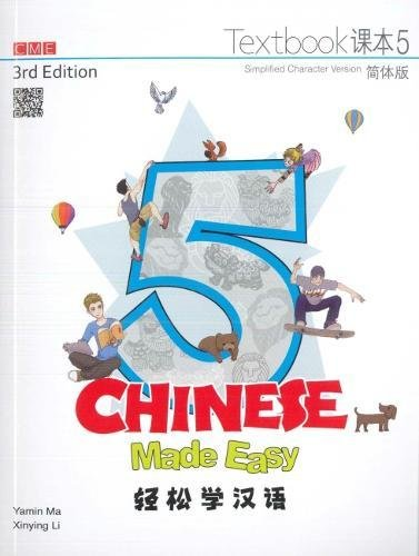 9789620434624: Chinese Made Easy 5 - textbook including workbook. Simplified character version 2017