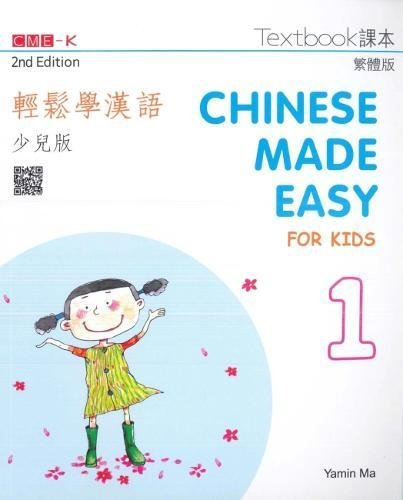 9789620436871: Chinese Made Easy for Kids Vol 1 (2nd Ed