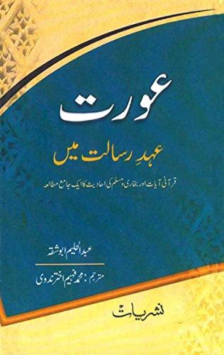 9789620707155: Aurat Ahad-e-Risalat Main
