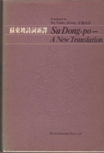 9789620710292: Su Dong-po: A new translation