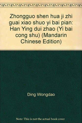 Zhongguo shen hua ji zhi guai xiao: Ding Wongdao