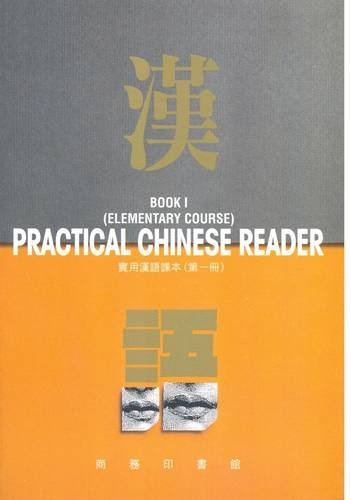 9789620740510: Practical Chinese Reader Book 1: Simplified Character Text (Bk. 1)