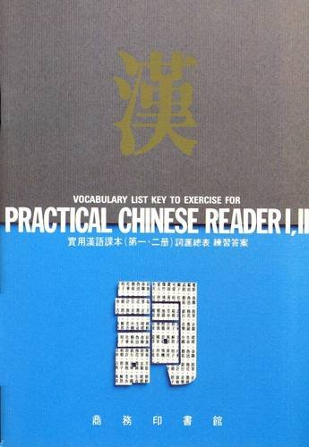 9789620740558: Vocabulary List Key to Exercise For Practical Chinese Reader I and II