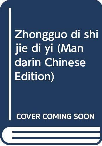 9789620750441: Zhongguo di shi jie di yi (Mandarin Chinese Edition)