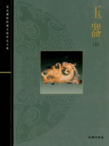 9789620751851: The Complete Collection of Treasures of the Palace Museum Jadeware