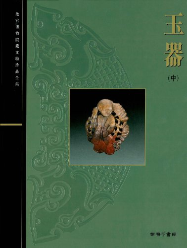 9789620751882: The Complete Collection of the Treasures of the Palace Museum Jadeware