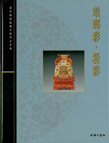 Porcelains with Cloisonne Enamel Decoration and Famille: Ye Peilan (Ed.):