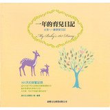 9789620855580: Year Parenting Diary : Birth -1 year old baby diary(Chinese Edition)