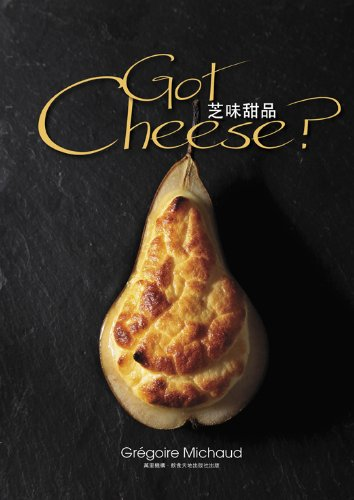9789621442222: Got Cheese? (English and Chinese Edition)