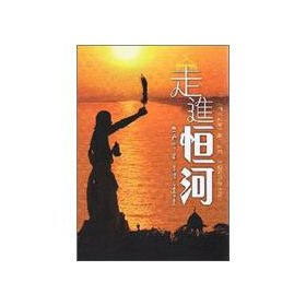 Into the Ganges(Chinese Edition): WU ZHI WEI