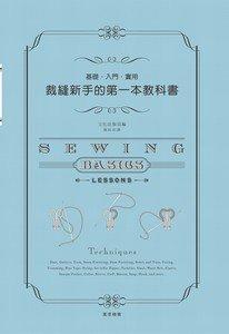 9789621448309: 裁縫新手的第一本教科書