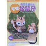 9789621449924: Make a cute squirrel with wool felt Aberdeen ( boxed kits attached )(Chinese Edition)