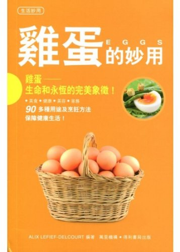 9789621450128: Magical eggs(Chinese Edition)