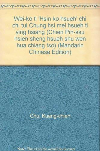 Wei-ko ti 'Hsin ko hsueh' chi chi: Kuang-chien Chu
