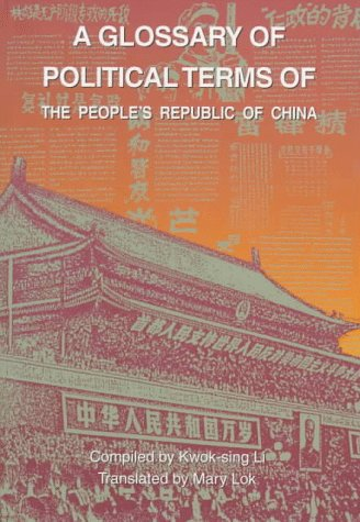 9789622016156: A Glossary of Political Terms of the People's Republic of China