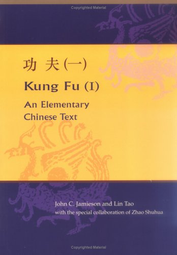 9789622018679: Kung Fu (I): An Elementary Chinese Text