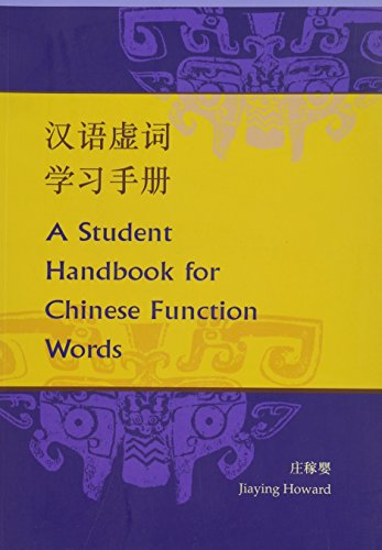 9789622019843: A Student Handbook for Chinese Function Words