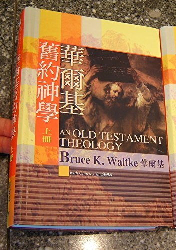 9789622089662: An Old Testament Theology - Volume 1 / Traditional Chinese Edition / 華爾基舊約神學 (上冊) An Exegetical, Canonical, and Thematic Approach