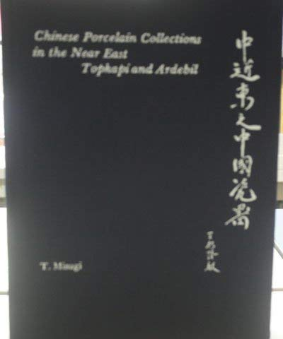 Chinese porcelain collections in the Near East: Topkapi and Ardebil: Misugi, Takatoshi