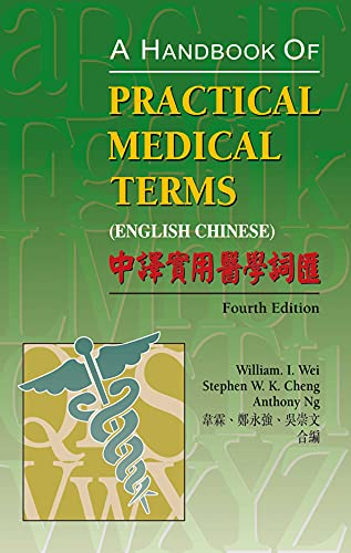 9789622099524: A Handbook of Practical Medical Terms (English Chinese)