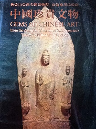 9789622150515: Gems of Chinese art, from the Asian Art Museum of San Francisco, the Avery Brundage Collection =: [Chung-kuo chen kuei wen wu, Chiu-chin-shan Ya-chou mei shu po wu yuan Pu-lun-te-chi shih shou tsʻang]