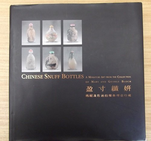 Chinese Snuff Bottles: A Miniature Art from the Collection of Mary and George Bloch: Ho, Kam-chuen ...