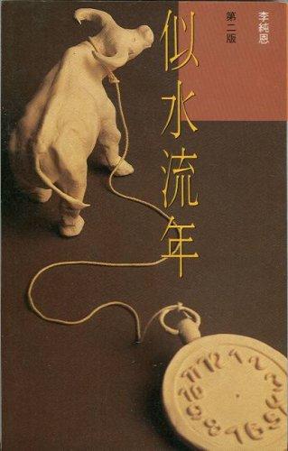 9789622201484: Si Shui Liu Nian