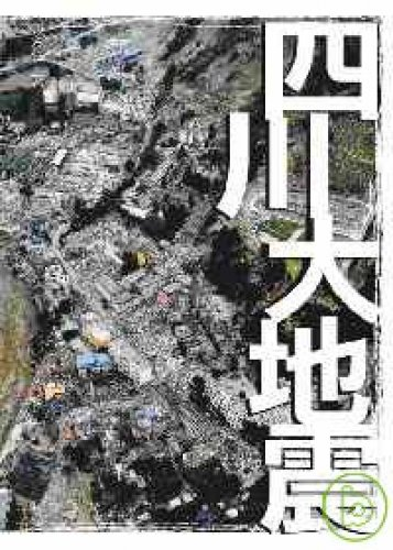 9789622310407: Sichuan Earthquake (Traditional Chinese Edition)