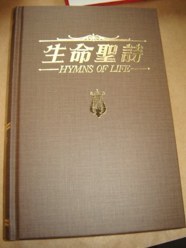Hymns of Life / Large Chinese - English Bilingual Hymnal / More than 500 Church Hymns in ...